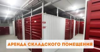 Аренда складского помещения для хранения вещей при переезде