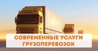 Современные услуги грузоперевозок